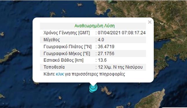 Σεισμός τώρα: 4 Ρίχτερ στη Νίσυρο