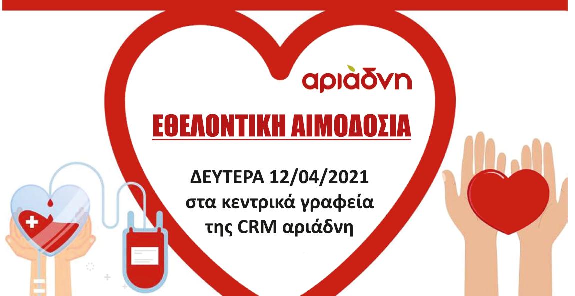 Η CRM Αριάδνη διοργανώνει εθελοντική αιμοδοσία που θα πραγματοποιηθεί στα κεντρικά γραφεία –Ειρήνης και Φιλίας  σήμερα Δευτέρα 12 Απριλίου 2021