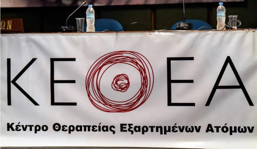 ΚΕΘΕΑ: Νέα αρχή και όχι τίτλοι τέλους για τον Οργανισμό