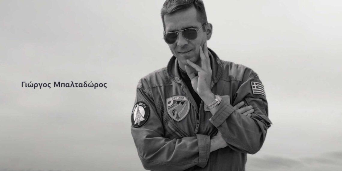 Γεώργιος Μπαλταδώρος: Το συγκλονιστικό βίντεο προς τιμήν του πεσόντα ήρωα Σμηναγού [vid]