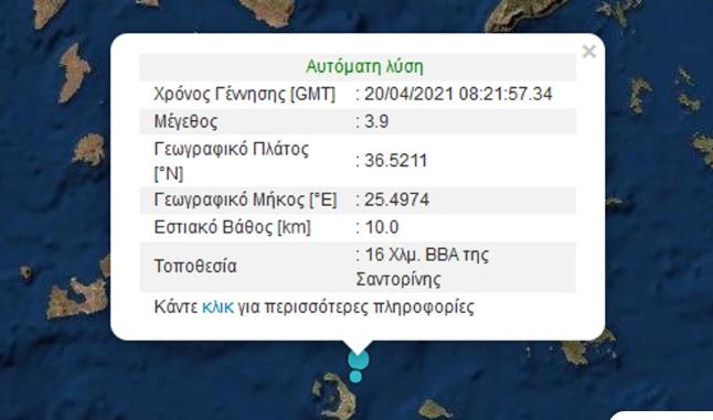 Σεισμός τώρα στη Σαντορίνη