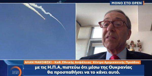 Άλαν Μακόφσκι στο ΟΡΕΝ: Ο Ερντογάν επιχειρεί να προσεγγίσει τις ΗΠΑ μέσω… Ουκρανίας
