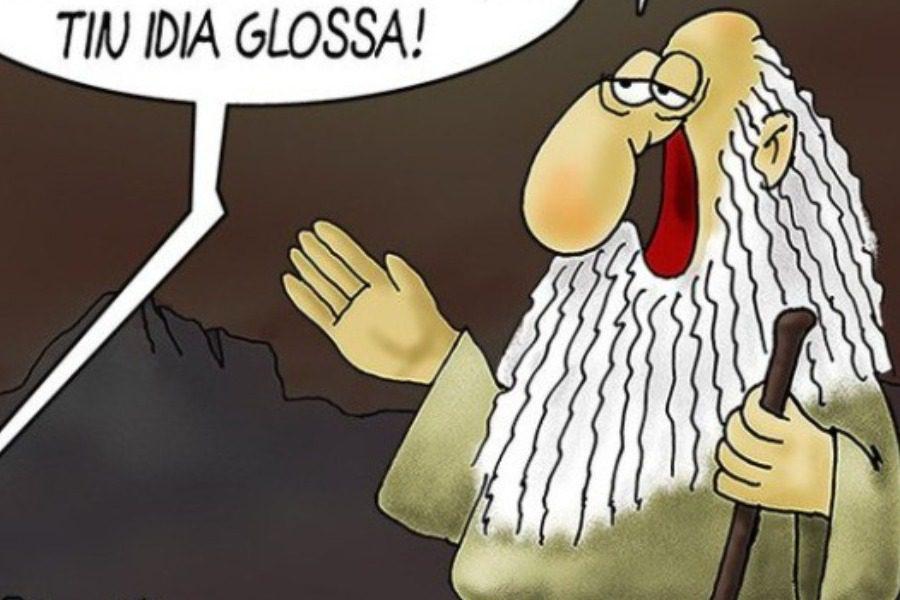Το καυστικό σχόλιο του Αρκά για τους Αρχαίους και τους σύγχρονους Έλληνες