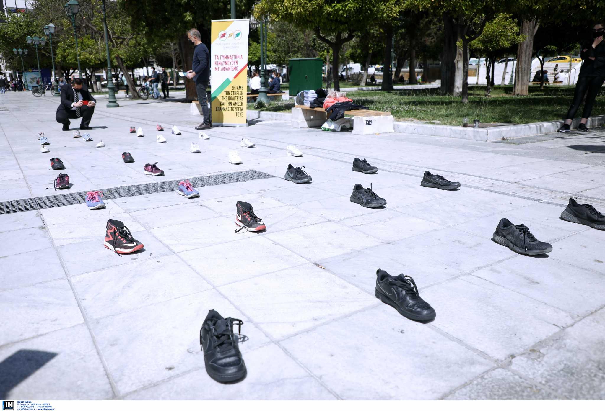 Το Σύνταγμα γέμισε… αθλητικά παπούτσια! Διαμαρτυρία για τα κλειστά γυμναστήρια στην Αττική (pics)