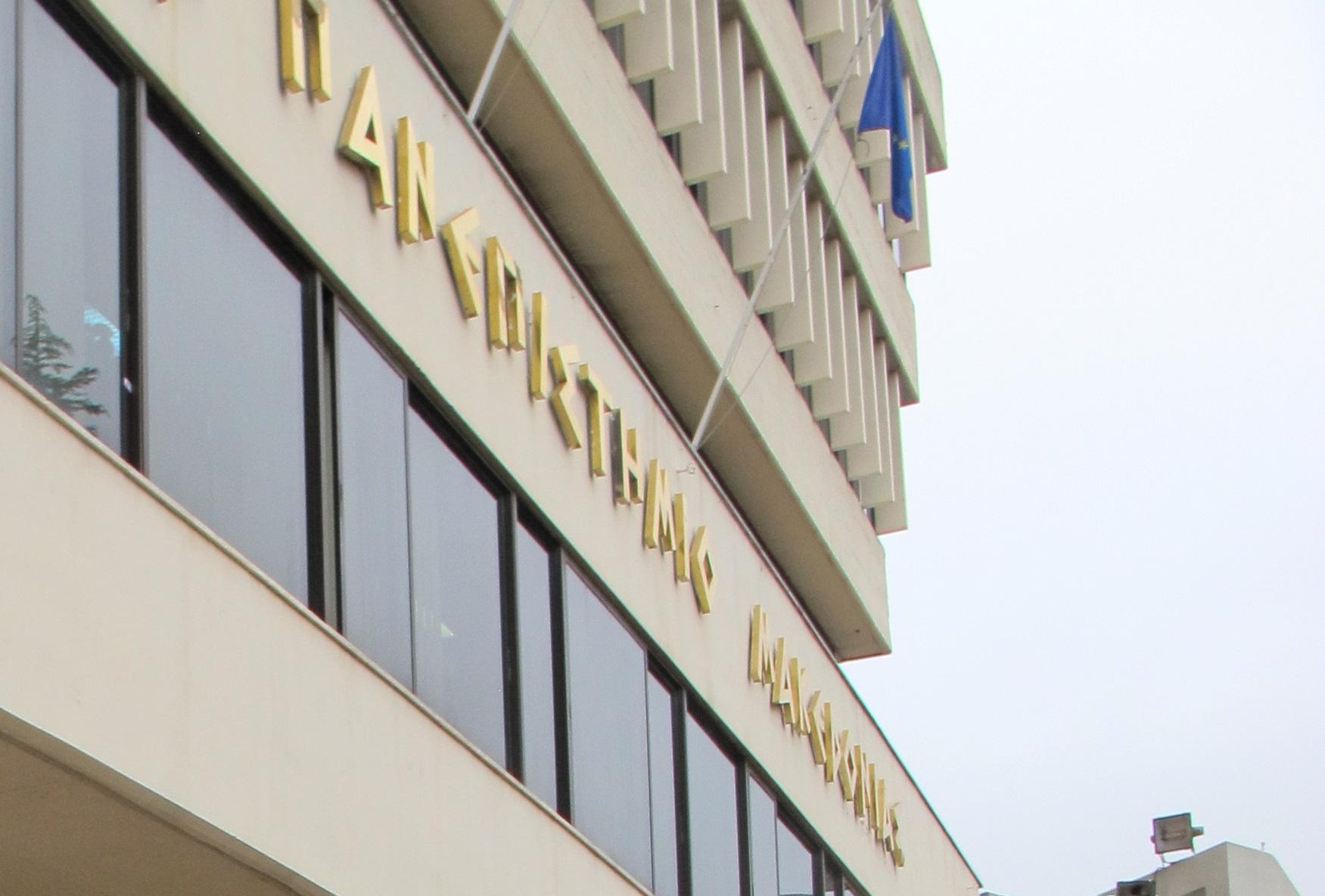 Κατάληψη στο Πανεπιστήμιο Μακεδονίας