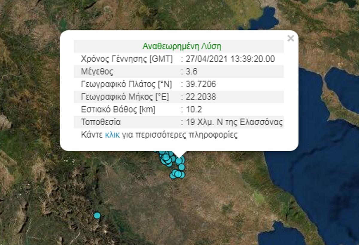 Σεισμός ταρακούνησε την Ελασσόνα