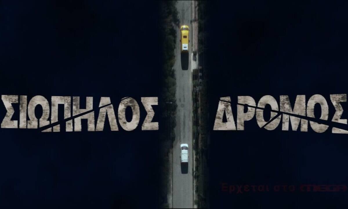 Σιωπηλός Δρόμος: Η υπέρ-παραγωγή του MEGA που θα καθηλώσει το τηλεοπτικό κοινό...