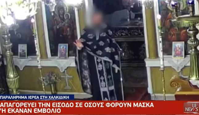 Σάλος με «αρνητή» ιερέα: «Όποιος φοράει μάσκα και έχει κάνει εμβόλιο δεν θα μπει στην εκκλησία»