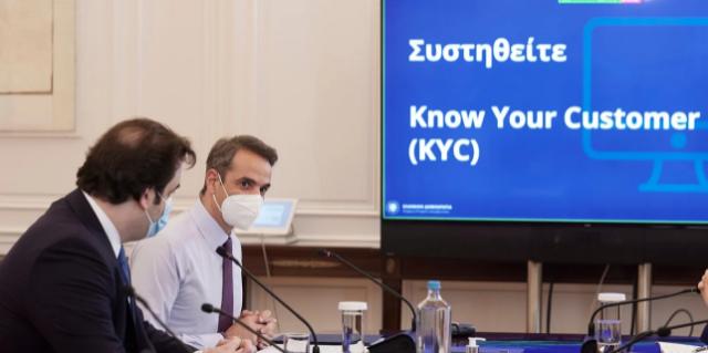 Παρελθόν η γραφειοκρατία στις συναλλαγές με τις τράπεζες: Τι είναι το KYC που παρουσίασαν στον Μητσοτάκη οι Πιερρακάκης-Στουρνάρας