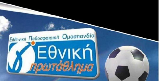 Γ' Εθνική: Τα αποτελέσματα στα ματς της 9ης, 11ης και 14ης αγωνιστικής
