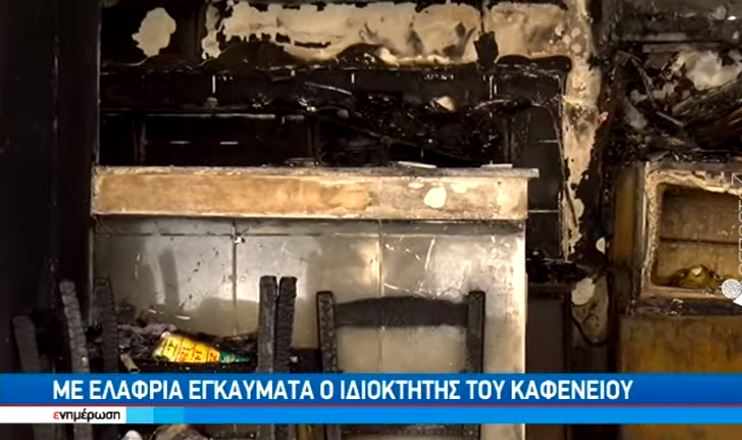 Φωτιά σε καφενείο στο Ηράκλειο - Ηλικιωμένος υπέστη εγκαύματα
