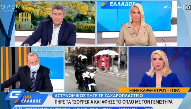 Θεσσαλονίκη: Αστυνομικός πήρε τα γλυκά και ξέχασε το όπλο με τον γεμιστήρα μέσα σε ζαχαροπλαστείο