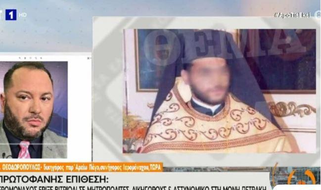 Μονή Πετράκη – Δικηγόρος ιερέα: Ο εντολέας μου χρήζει ψυχιατρικής φροντίδας – Είχε κάνει απόπειρα αυτοκτονίας πριν 1,5 μήνα