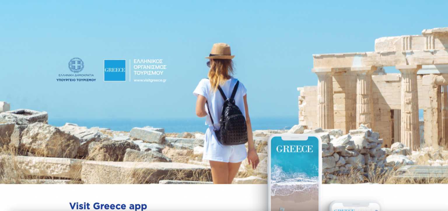 Οι 545 ελληνικές παραλίες με «Γαλάζια Σημαία» με ενα κλικ – Όλη η λίστα στο «Visit Greece App» του ΕΟΤ