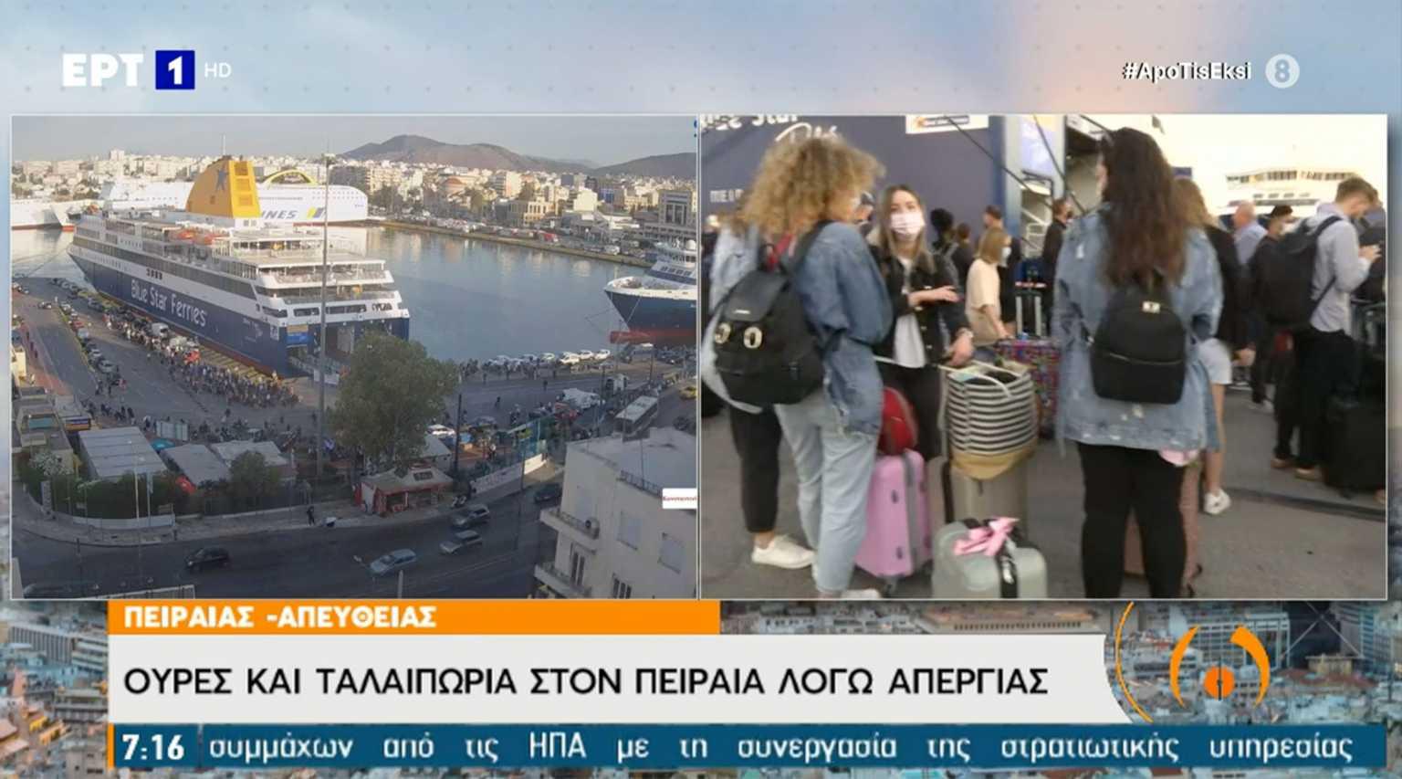 Απεργία στα πλοία: Ουρές και ταλαιπωρία στον Πειραιά – Συγκέντρωση της ΠΕΝΕΝ