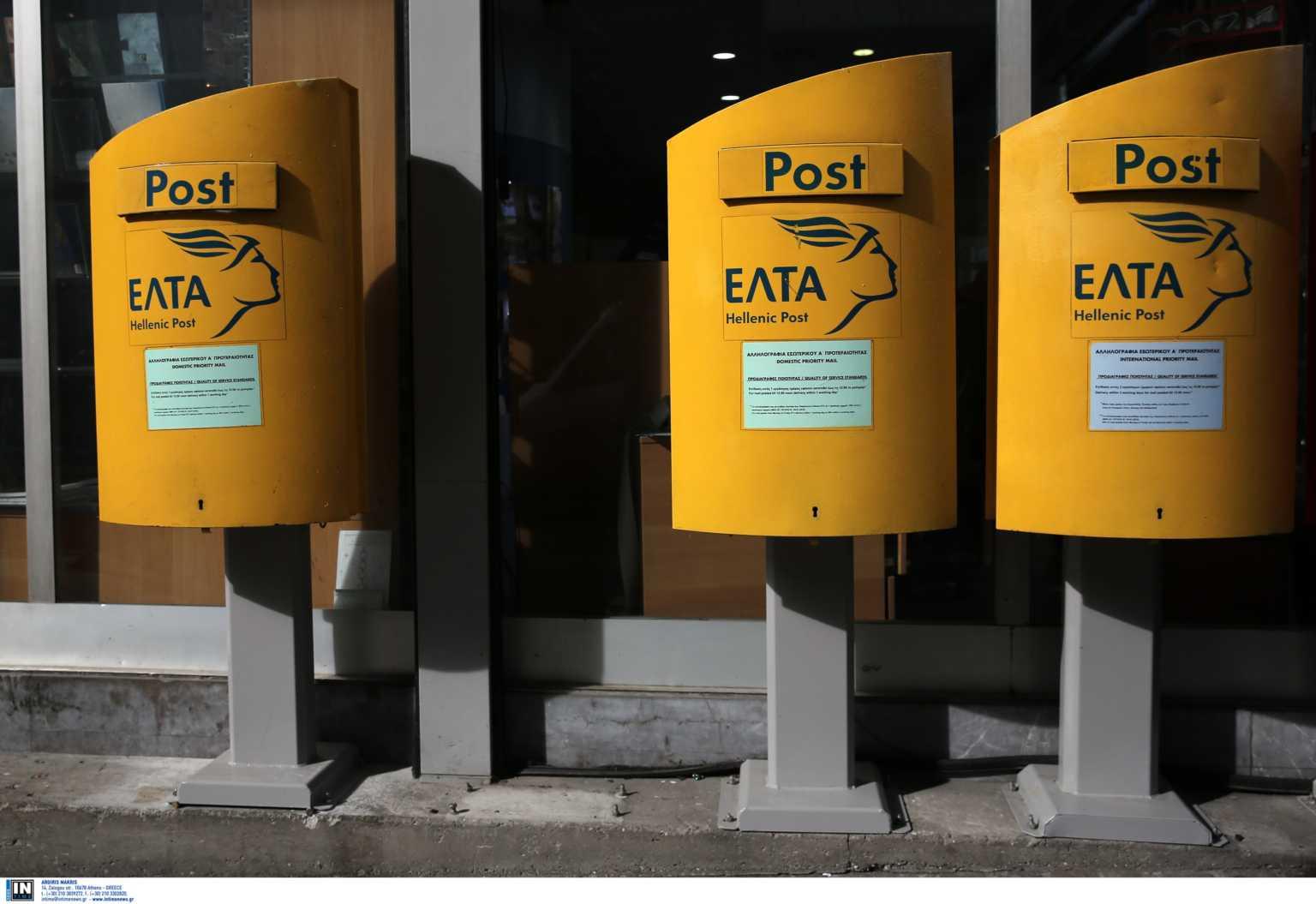 ΕΛΤΑ: Προσοχή σε μηνύματα που ζητούν στοιχεία τραπεζικών λογαριασμών και πιστωτικών καρτών
