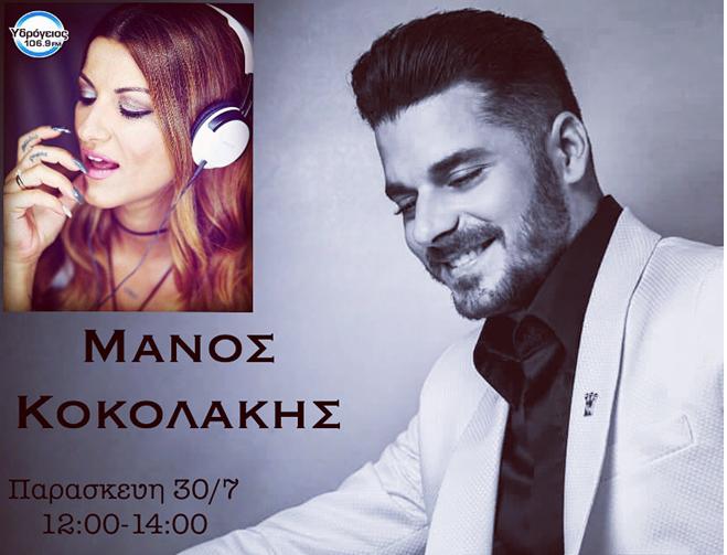 Ο αγαπημένος τραγουδιστής της Κρήτης Μάνος Κοκολάκης στον Υδρόγειο 106,9