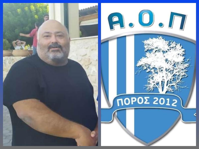 ΑΟ Πόρος: Οργισμένος ο Ασσαργιωτάκης – «Ξεφτίλες δεν αφήνετε τους παίκτες να έρθουν»!