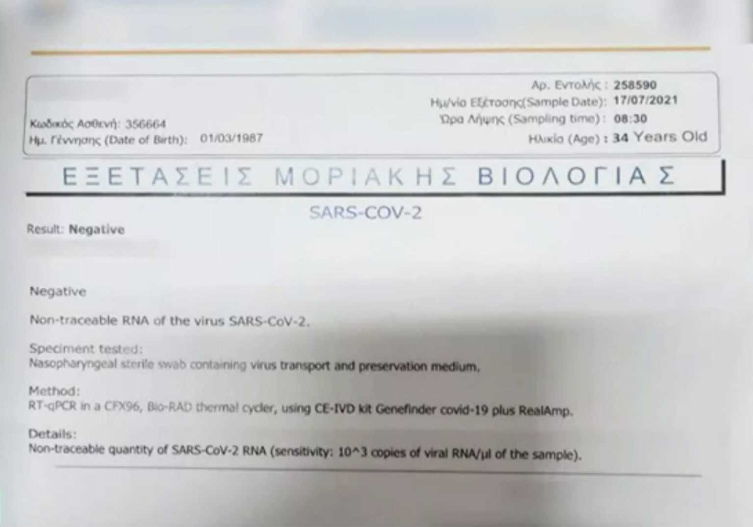 Κορονοϊός: Αυτά είναι τα «μαϊμού» μοριακά τεστ των 10 ευρώ