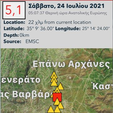 Δυνατός Σεισμός στην Κρήτη τώρα ….