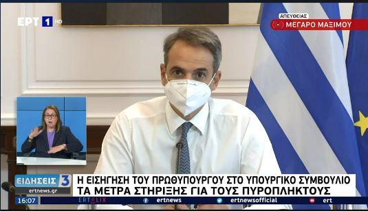 Live – Κυρ. Μητσοτάκης: Τα μέτρα στήριξης για τους πυρόπληκτους