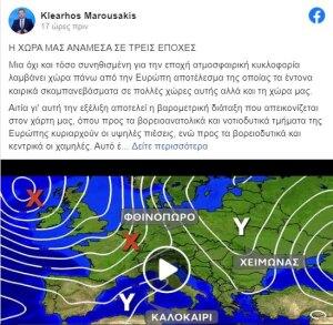 Καιρός: Η χώρα μας ανάμεσα σε 3 εποχές - Τι λέει ο Κλέαρχος Μαρουσάκης για τα επικίνδυνα φαινόμενα που μπορεί να σημειωθούν