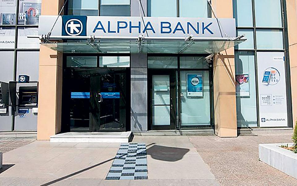Αύριο ανοίγει βιβλίο προσφορών η Alpha Bank- Έκδοση ομολόγου 500 εκατ. ευρώ