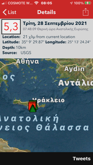 Σεισμός και στα βόρεια παράλια της Κρήτης