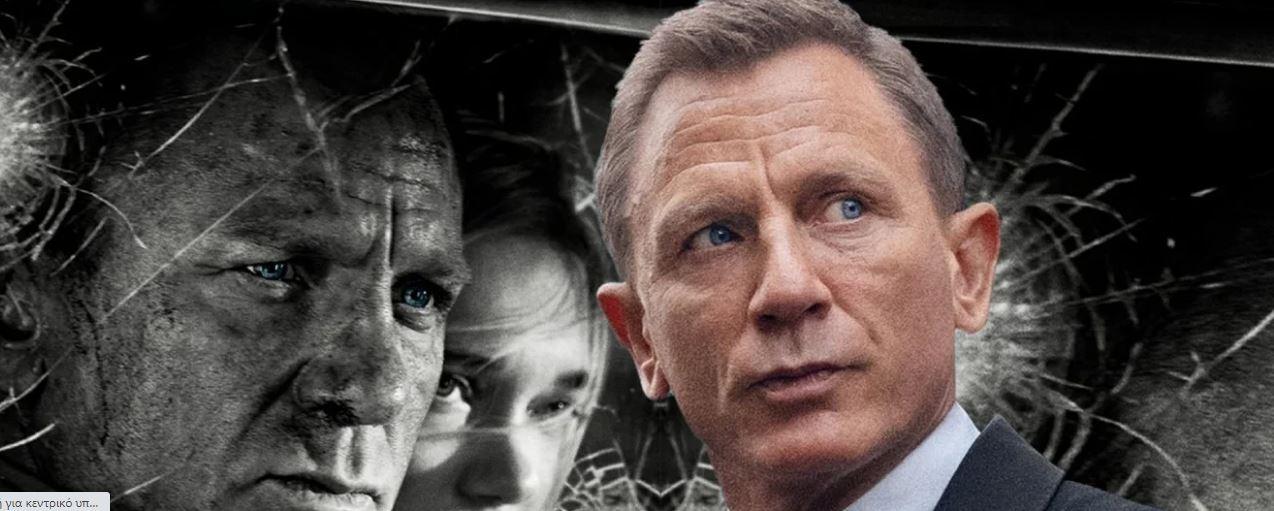 Οι ταινίες της εβδομάδας: «No Time to Die» με τον Ντάνιελ Κρεγκ στον τελευταίο 007 της καριέρας του