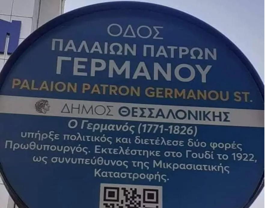Θεσσαλονίκη – Η viral πινακίδα για τον Παλαιών Πατρών Γερμανό που πέθανε το 1826 και… εκτελέστηκε το 1922