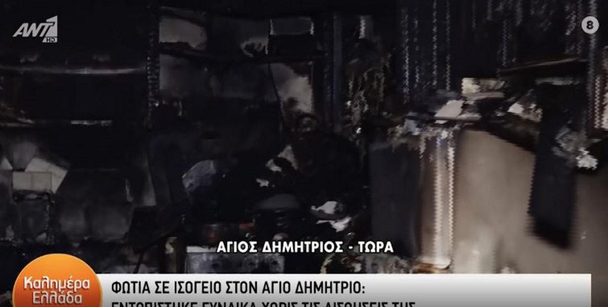 Φωτιά σε διαμέρισμα στον Άγιο Δημήτριο – Νεκρή μια 45χρονη γυναίκα