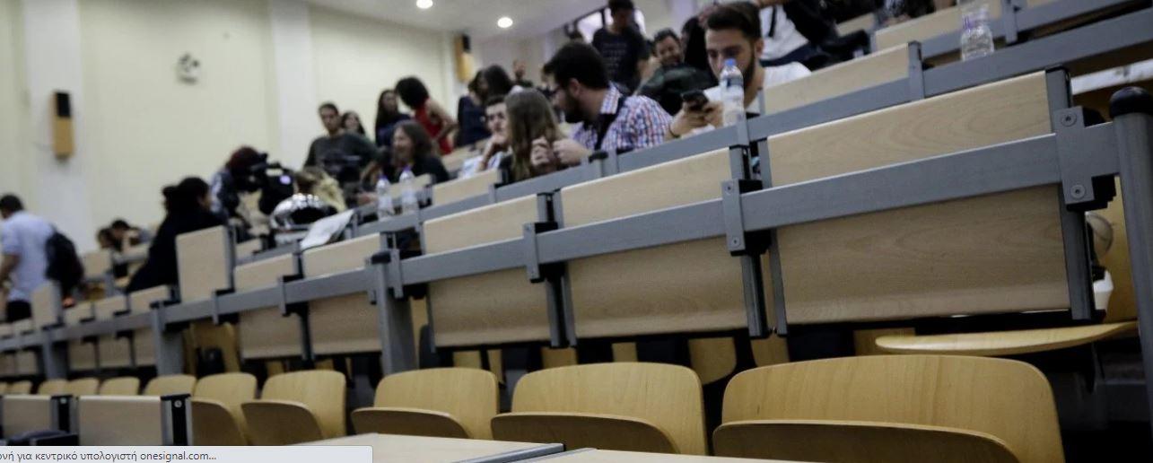 Πανεπιστήμια: Αντάρτικο από καθηγητές για τη δια ζώσης εκπαίδευση φοιτητών