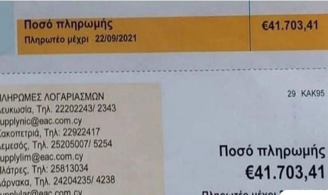 Κύπρος: Σοκ για ζευγάρι ηλικιωμένων – Τους ήρθε ο λογαριασμός του ρεύματος 41.703 ευρώ