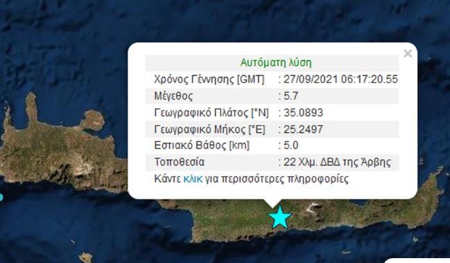Ισχυρότατος σεισμός στην Κρήτη Πρώτη ένδειξη 5,6 και αναθεώρηση σε 5,8!
