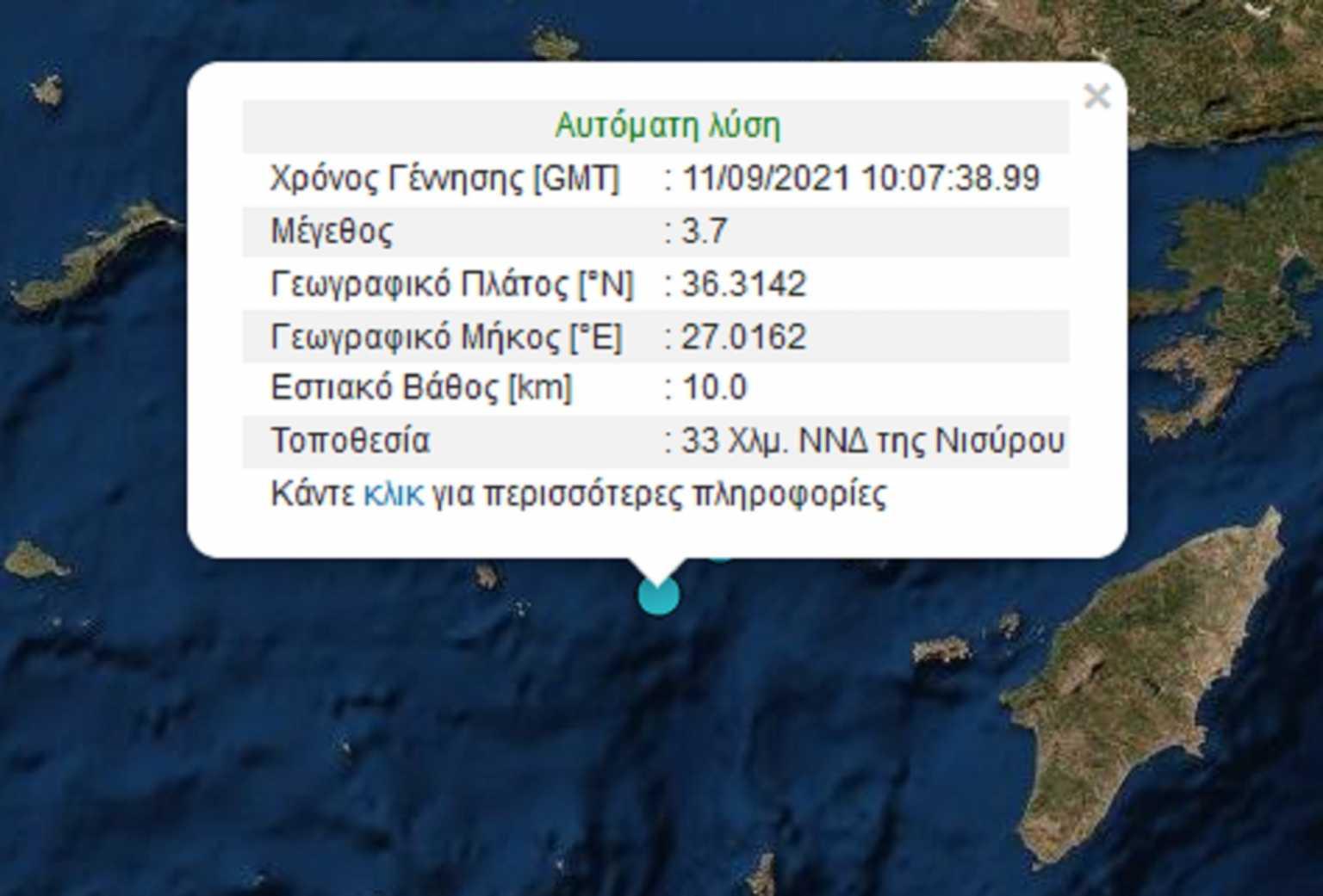 Σεισμός 3,7 Ρίχτερ κοντά στη Νίσυρο