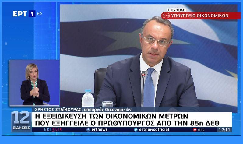 Διευκρινίσεις για τα μέτρα που ανακοίνωσε ο πρωθυπουργός από το υπουργείο Οικονομικών