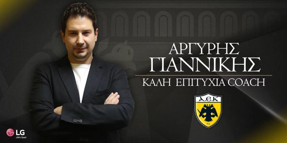 Η ΑΕΚ ανακοίνωσε τον Αργύρη Γιαννίκη για προπονητή