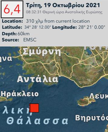 Νέος σεισμός, αισθητός και στην Κρήτη 6,4 Ρίχτερ