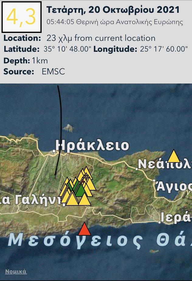 Σεισμός στην Κρήτη ΤΏΡΑ !!