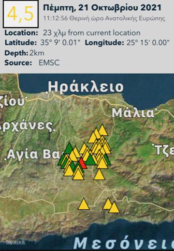 Σεισμός 4,7 μόλις τώρα στο Αρκαλοχώρι