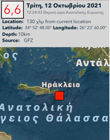 Ισχυρή σεισμική δόνηση στο Ηράκλειο 6,6