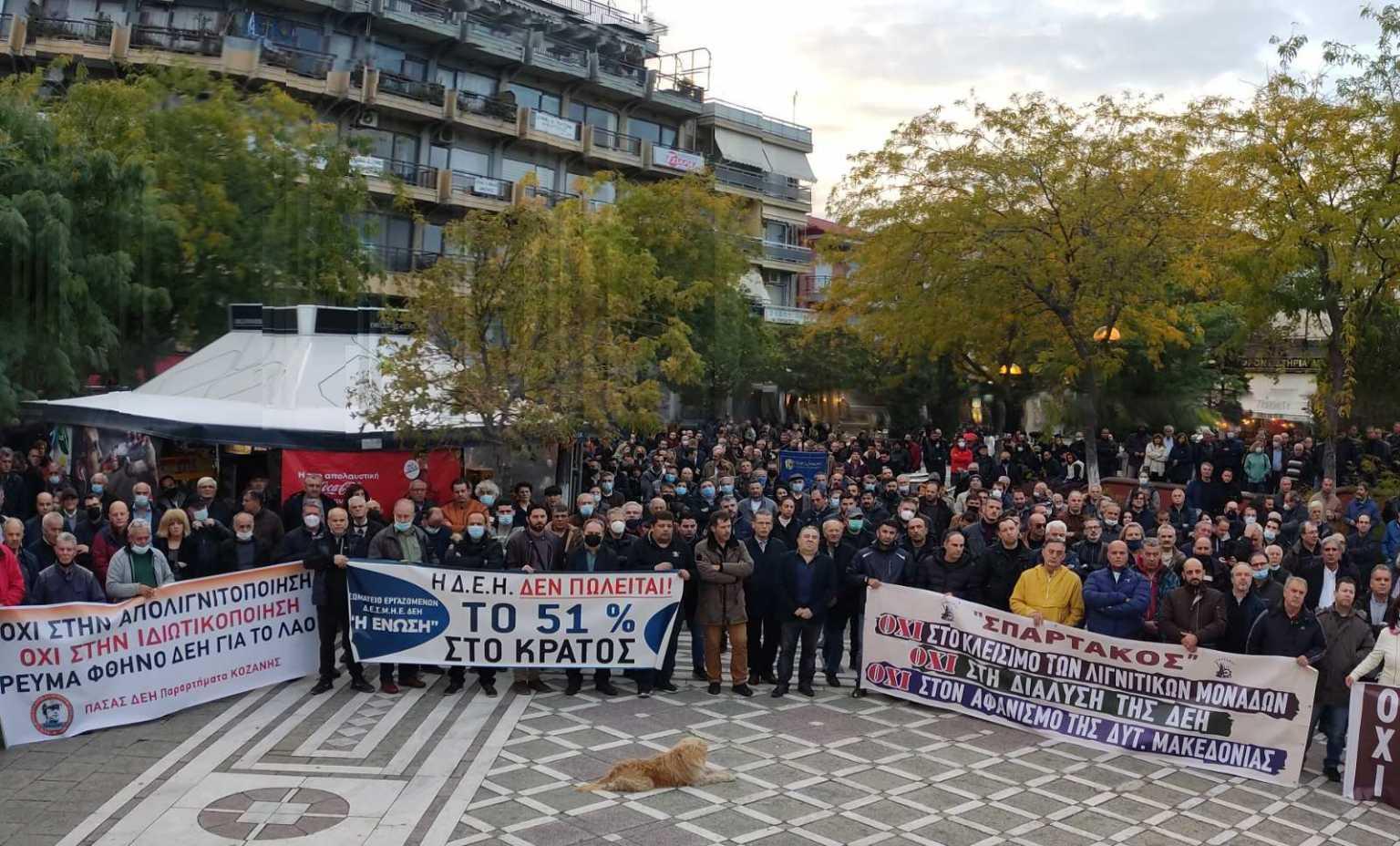 Πτολεμαΐδα: Διαμαρτυρία της ΓΕΝΟΠ για την μετοχοποίηση της ΔΕΗ – «Θα έρθουν αυξήσεις αν δεν ακούσουν»