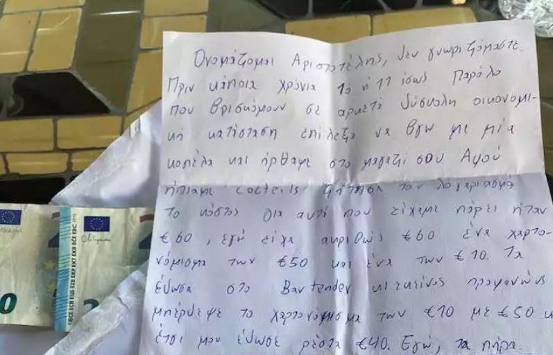 Απίστευτη ιστορία στην Κρήτη – Επέστρεψε 40 ευρώ σε μπάρμαν μετά από 11 χρόνια