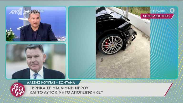 Αλέξης Κούγιας για το τροχαίο: «Να πάει στο διάολο το αυτοκίνητο, είναι το ίδιο με του Mad Clip»
