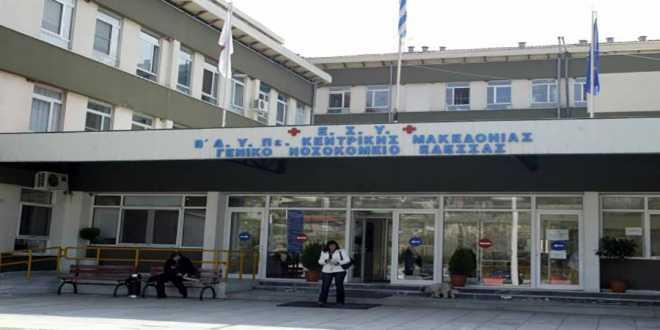 ΠΟΕΔΗΝ – Έκλεισε η ΜΕΘ στο νοσοκομείο Έδεσσας – Μεγάλα προβλήματα στη Θεσσαλονίκη