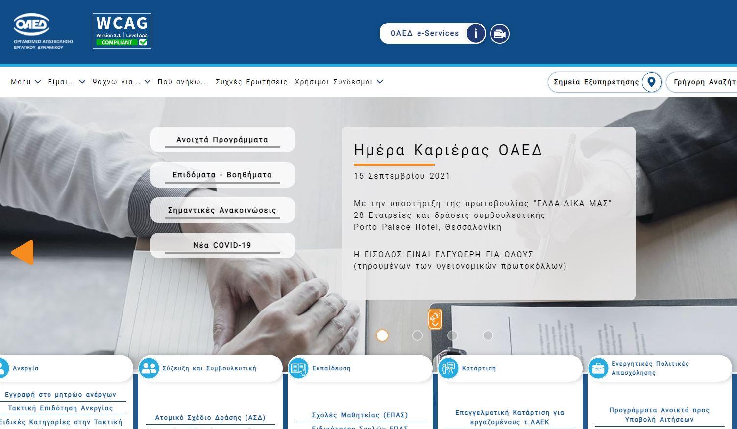 ΟΑΕΔ – Σε λειτουργία η νέα ψηφιακή πλατφόρμα για τα ΑμεΑ