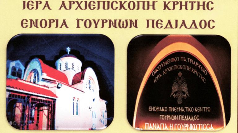 Εγκαινιάζεται το Πνευματικό Κέντρο Γουρνών