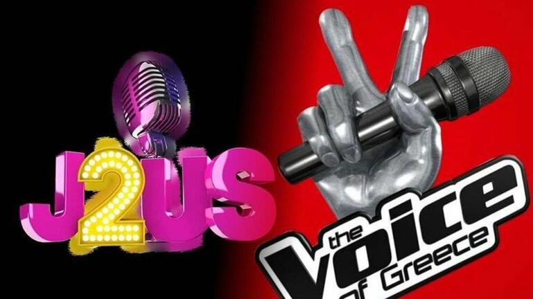 Τηλεθέαση: The Voice ή J2US παρακολούθησε το κοινό;