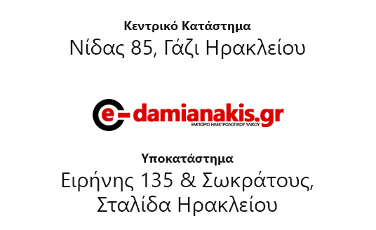 e-damianakis.gr, Επιχείρηση Ηλεκτρονικού Εμπορίου και Εισαγωγής Ηλεκτρολογικού - Ηλεκτρονικού Υλικού