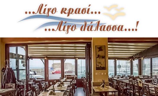Λίγο κρασί... Λίγο θάλασσα
